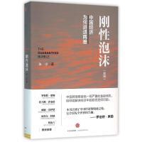 刚性泡沫(新版) 朱宁 著作 经济理论经管、励志 新华书店正版图书籍 中信出版社