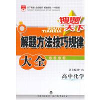 搜题天下_解题方法技巧规律大全高中化学(14年最新版)