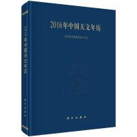 2016年中国天文年历