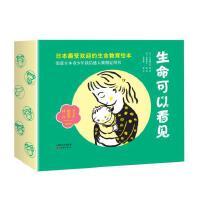 生命可以看见:生命教育系列绘本(全6册)(一套可以让孩子懂得生命可贵和美好的图画书!入选日本小学一、二年级推荐书单!畅