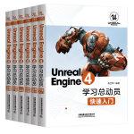 Unreal Engine 4�W����T �赢��O�+快速入�T+游�蜷_�l+C++�程+�{�D��用+材�|渲染(全6�裕�
