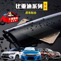 比亚迪F3专用晴雨挡宋max速锐车窗雨眉L3秦s6汽车改装专用遮雨板