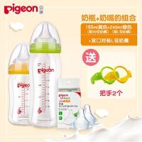 新生婴儿宽口径玻璃奶瓶 宝宝防胀气防摔奶瓶160/240奶嘴组合a211
