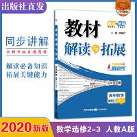 2020春 教材解读与拓展 高中数学 选修2-3 RJA版