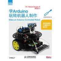 【二手旧书9成新】爱上机器人:学Arduino玩转机器人制作Michael Margolis人民邮电出版社