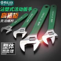 老A(LAOA) 工业型6/8/10/12英寸 包胶防滑活动扳手 沾塑柄活动扳手