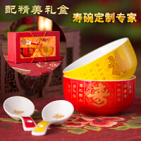 寿碗红黄福寿碗 陶瓷米饭碗答谢礼盒套装回礼寿宴烧刻字