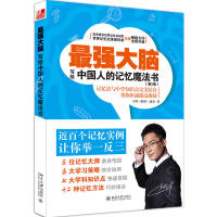 强大脑-写给中国人的记忆魔法书 第2版 王峰记忆法书籍 世界记忆系列丛书记忆王子教你轻松记大师提高训练快速记忆力书籍