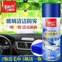清洁防雾剂汽车玻璃清洁剂 雾清防雾剂 冬季一喷一擦清晰视野