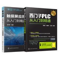 L【套餐2本】西门子PLC从入门到精通 三菱plc编程 触摸屏应用技术从入门到精通 PLC指令及应用 PLC编程入门书