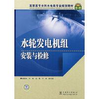 高职高专水利水电类专业规划教材 水轮发电机组安装与检修