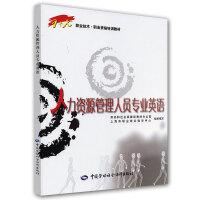 人力资源管理人员专业英语(人力资源考试指定用书!权威,专业,实用。)