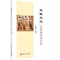 【按需印刷】-关陇文化--汉唐盛世的见证