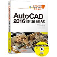AutoCAD 2016室内设计基础教程