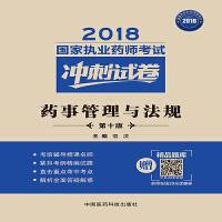2018执业药师考试用书2018 国家执业药师考试冲刺试卷 药事管理与法规(第十版)