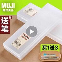 日本无印良品MUJI笔盒PP塑料磨砂透明铅笔盒男女简约文具盒正品