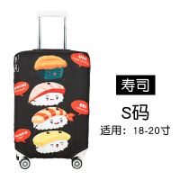 行李箱保护套拉杆箱包套旅行防尘弹力罩202426寸30寸非旅行箱