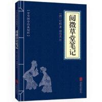 中华国学经典精粹--阅微草堂笔记