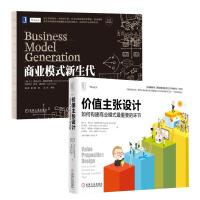 价值主张设计:如何构建商业模式最重要的环节 +商业模式新生代(经典重译版) 套装2册