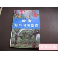 【旧书二手书85品】云南特产风味指南 。 /《云南特产风味指南》编写组 云南人民出版社