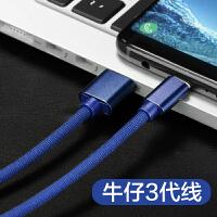 数据线充电线充电器快充小米6手机tapec荣耀Play诺基亚7 Plus 牛仔蓝 type_c