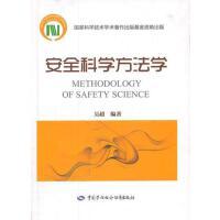【二手旧书9成新】安全科学方法学 吴超 中国劳动社会保障出版社