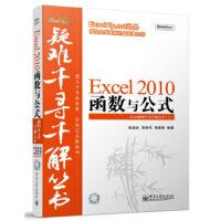 Excel疑难千寻千解丛书:Excel 2010函数与公式