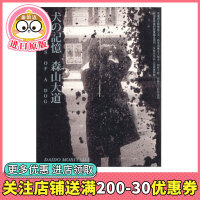 【预订】犬の记忆 犬的记忆 森山大道经典成名作 港台原版 中文繁体书