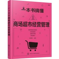 一本书搞懂商场超市经营管理