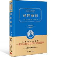 绿野仙踪全译典藏版 经典名著大家名译美莱曼弗兰克鲍姆著 商务印书馆 一本可以放心阅读的经典 价值阅读读物 世界名著