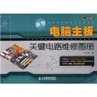 新型电脑主板关键电路维修图册