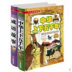 成语故事大全 中华上下五千年小学生版全套正版 小学三至四五六年级下册必读必看课外阅读书籍适合10-11岁12-15男孩