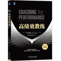 高绩效教练(原书di5版)