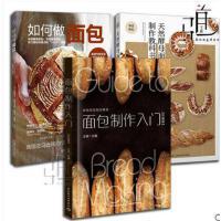 面包烘培制作书籍共3册如何做面包+面包制作入门+天然酵母面包制作教科书面包制作流程零基础学做面包欧式德式法式畅销书籍