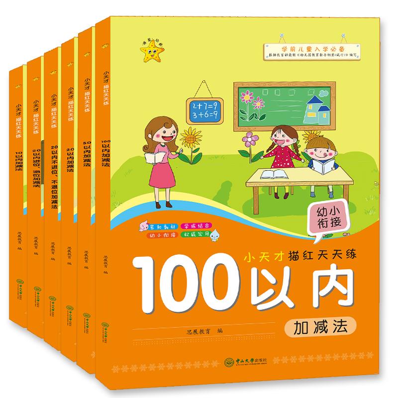 幼小衔接 小天才描红天天练10以内 加减法 3-6岁幼儿园学写字儿童字帖