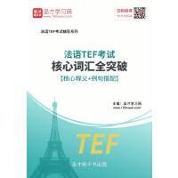 2019年法语TEF考试核心词汇全突破【核心释义+例句搭配】-网页版(ID:910365)