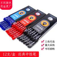 12支装宝克红色签字笔中性笔学生用批发黑色中性笔芯练字专用笔0.5mm蓝黑笔办公学习文具红色笔商务笔