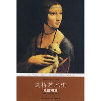 【二手书9成新】剑桥艺术史:绘画观赏(英)伍德福德,钱乘旦9787544705677译林出版社