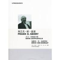 【二手书9成新】弗兰克 欧 盖里 大卫 奇珀菲尔德 埃里克 范 埃格莱特世界著名建筑师系列1(韩)C3设计 ,李小平9