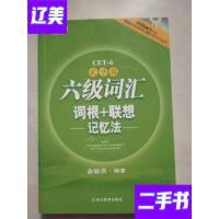 [二手旧书9成新]新东方・六级词汇词根+联想记忆法 /俞敏洪 编著