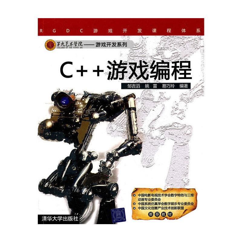 C++游戏编程(第九艺术学院——游戏开发系列)
