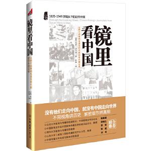 镜里看中国(洋人眼中的中国近代史!不同视角讲历史,揭秘细节辨真相)