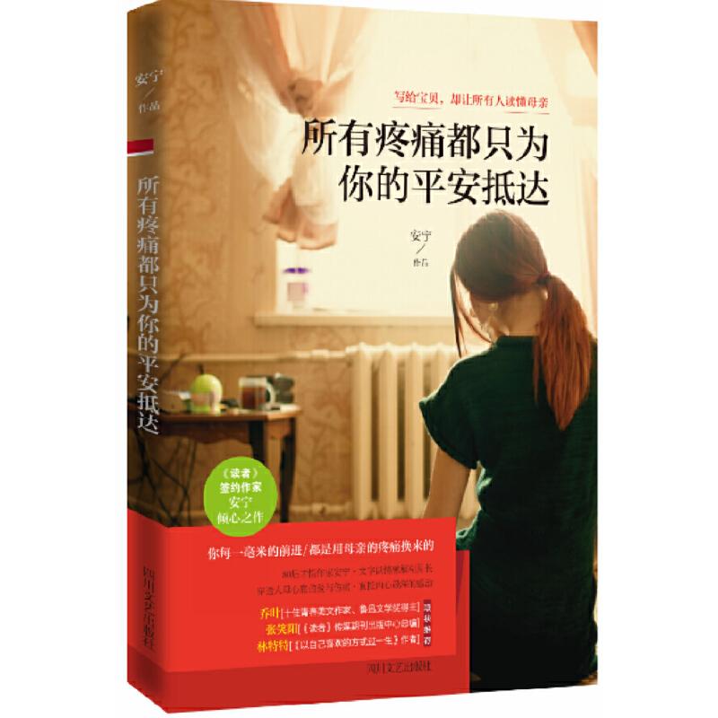 所有疼痛都只为你的平安抵达首届华语青年作家奖得主安宁谈母婴相处之道。每个人都应当知道生命的来处与孕育的艰辛。你每一毫米的前进,都是用母亲的疼痛换来的。写给孩子,却让所有人读懂母亲。