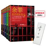 余罪:我的刑侦笔记(第一季)(套装共5册)