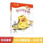 彭懿奇思妙想童话系列:可口可乐鼠