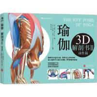 后浪:瑜伽3D解剖书Ⅱ--动作篇