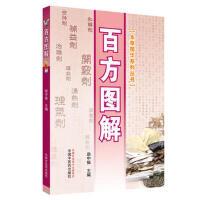 百方图解・本草精华系列丛书