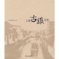 【二手旧书8成新】上海古镇记忆 上海市档案馆 9787547300305 东方出版中心