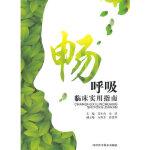 【正版直发】畅呼吸临床实用指南 吴小玲,金洪 四川科技出版社 9787536479029
