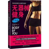 【新�A��店品�|保障】�o器械健身(女性版)-�充N美��英��德��的女性健身圣�每周3×30分�塑造前所未有[美]�R克・���、��